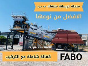 новый бетонный завод Fabo TURBOMIX-100 محطة الخرسانة المتنقلة الحديثة
